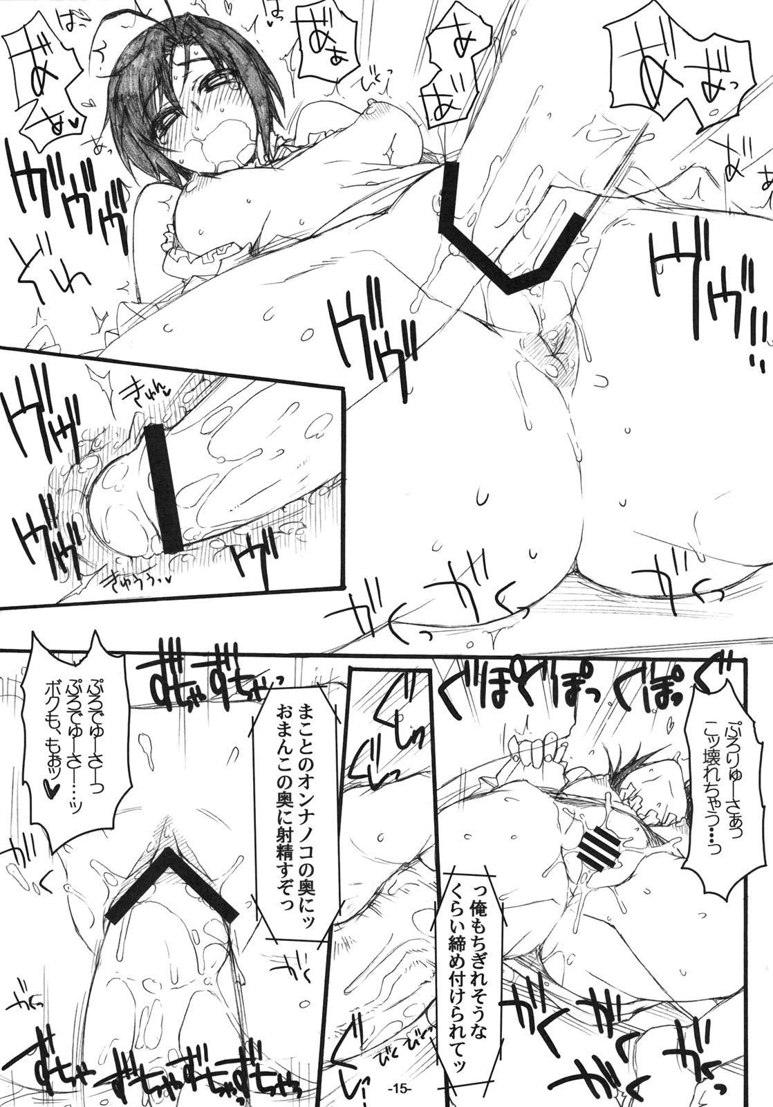 Makoto ☆ Love Call 13