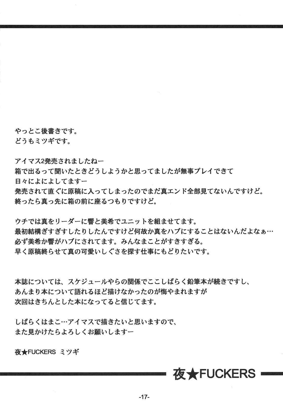 Makoto ☆ Love Call 15