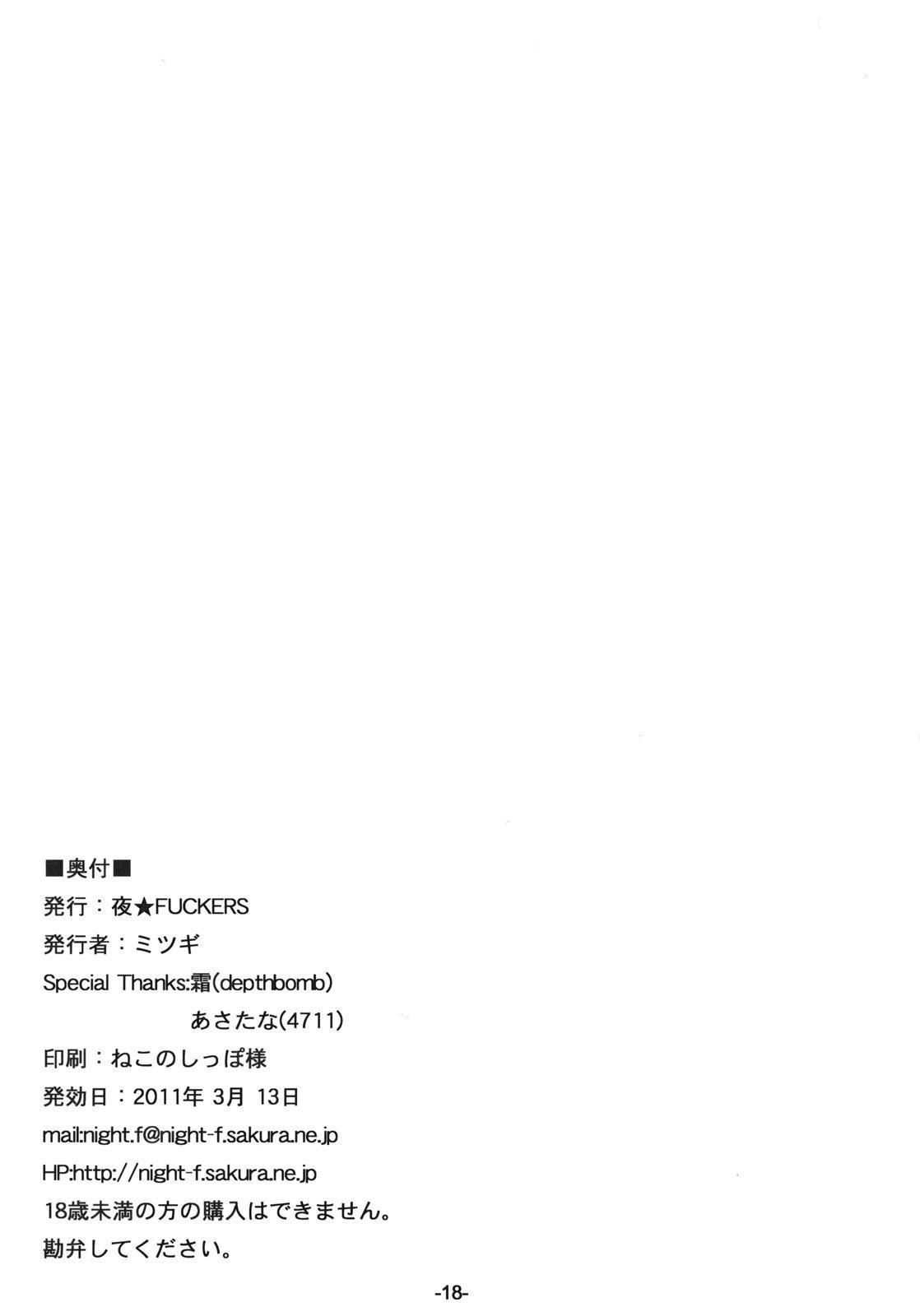 Makoto ☆ Love Call 16