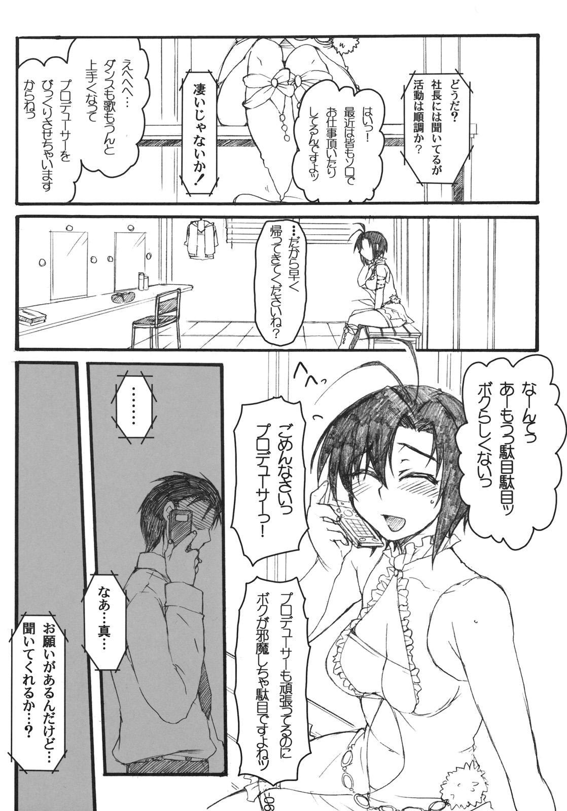 Makoto ☆ Love Call 4