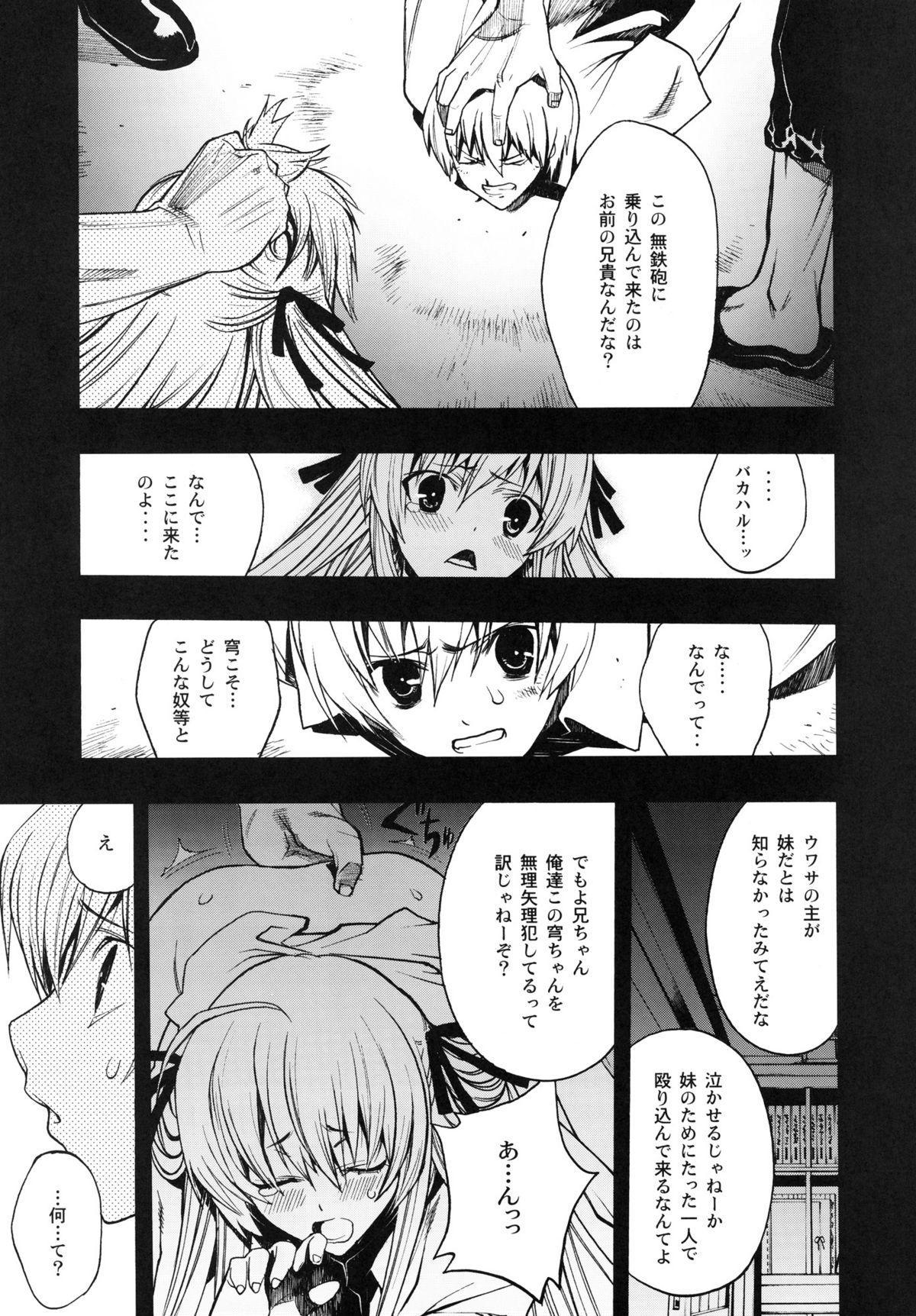 Yosuka no Yoru 9