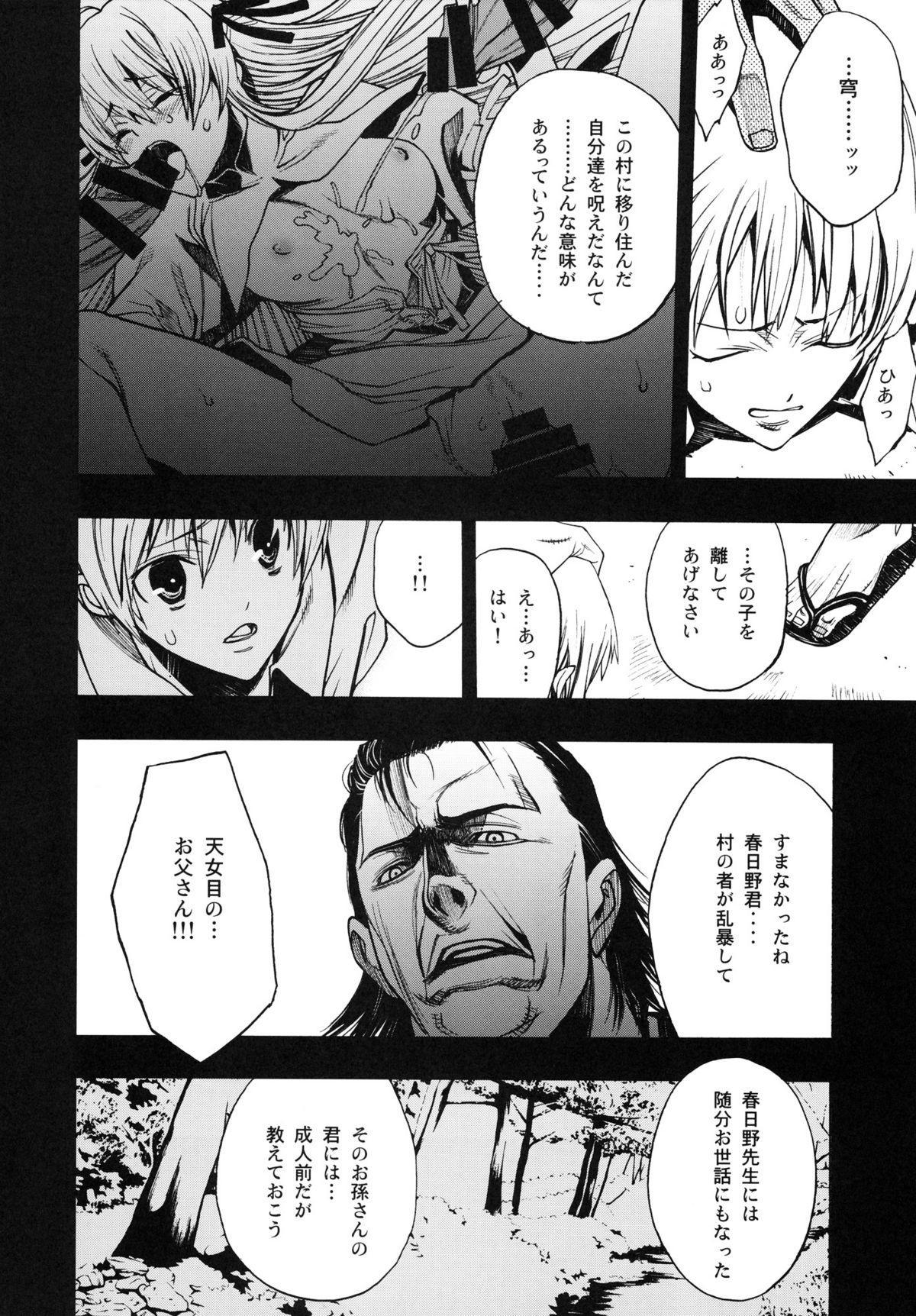 Yosuka no Yoru 14