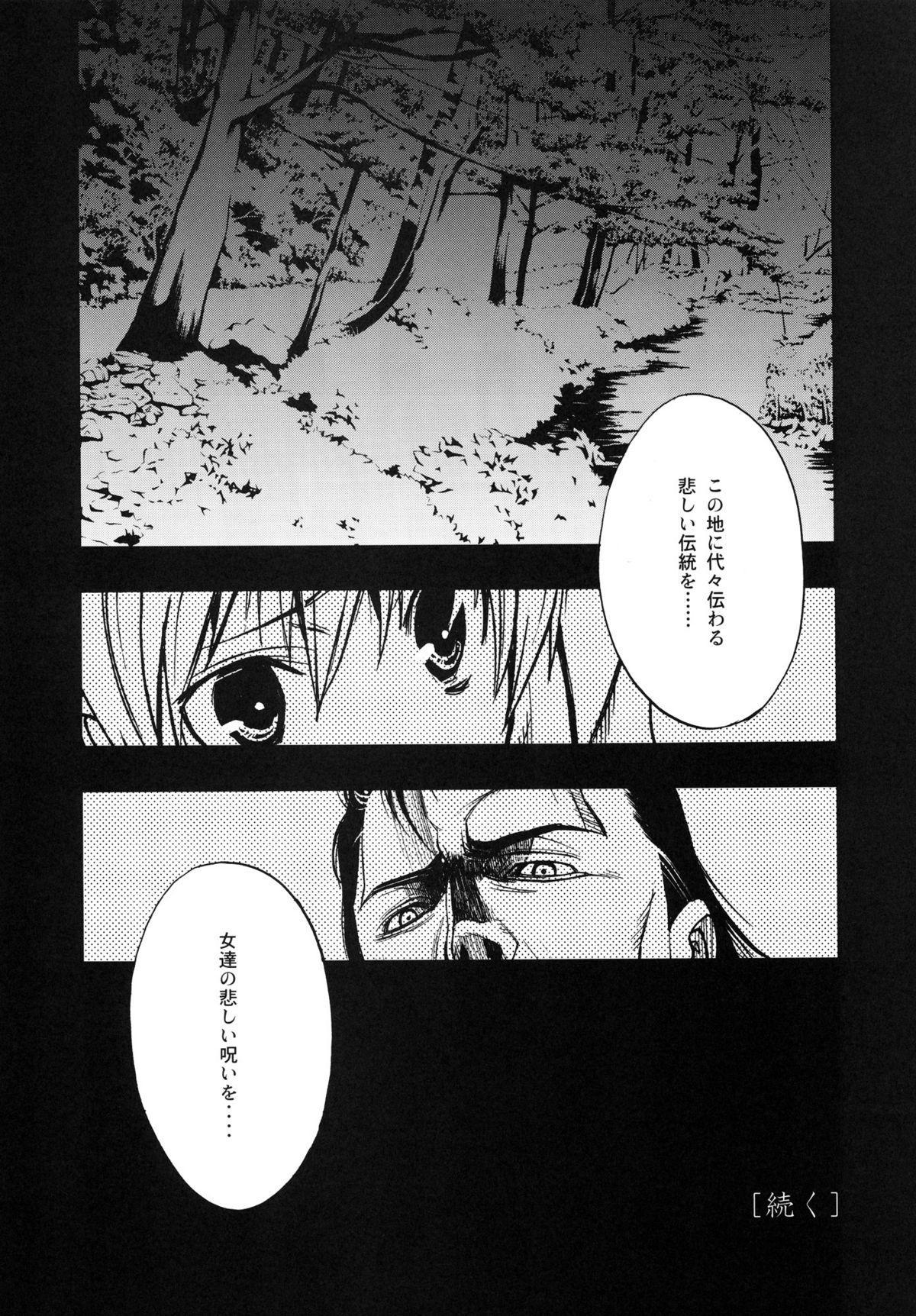 Yosuka no Yoru 15