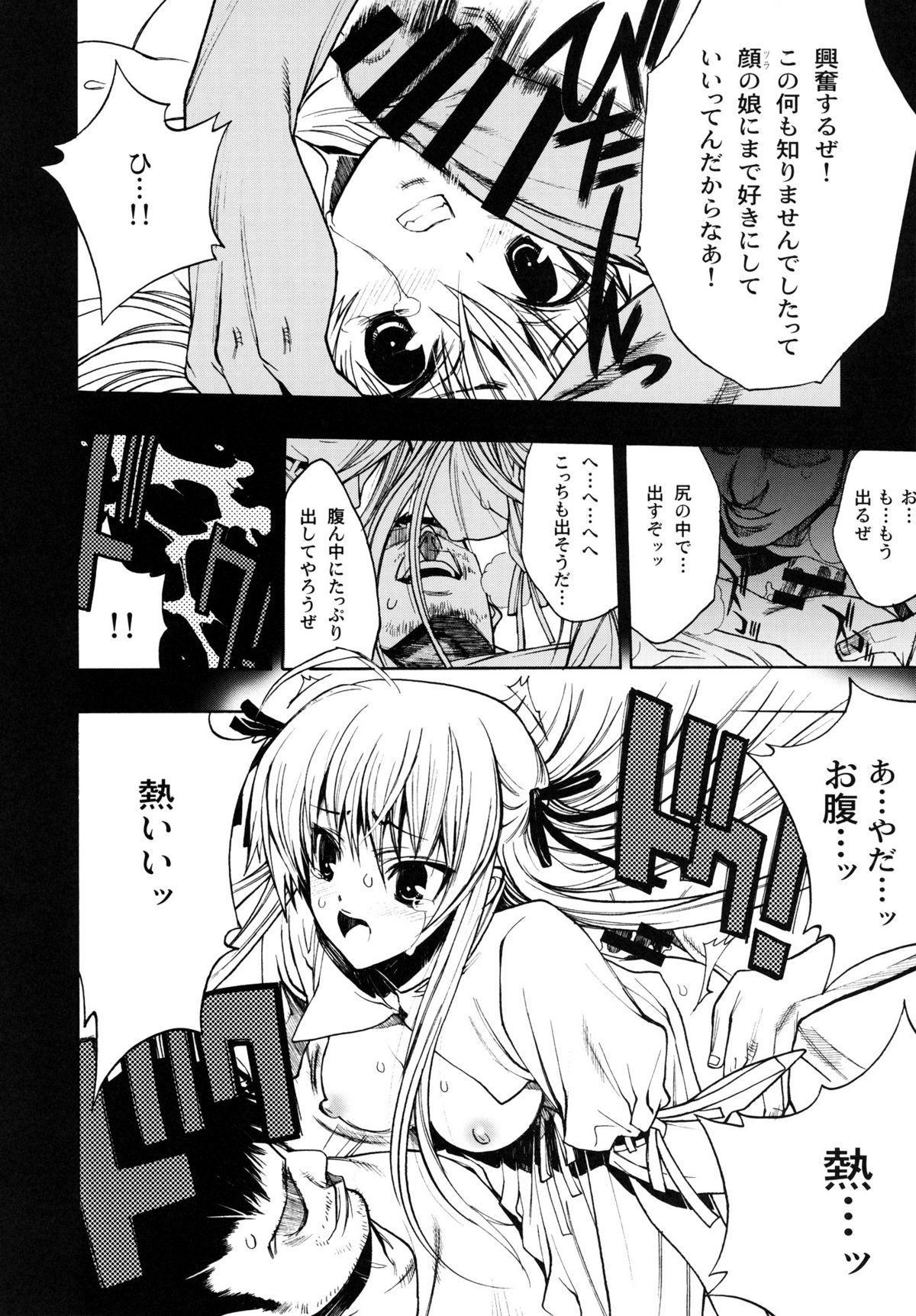Yosuka no Yoru 6