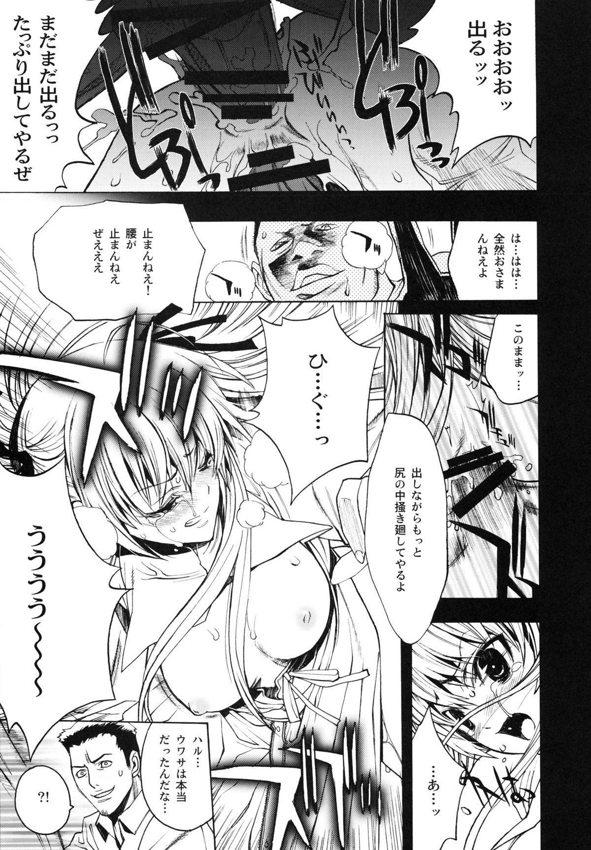 Yosuka no Yoru 7