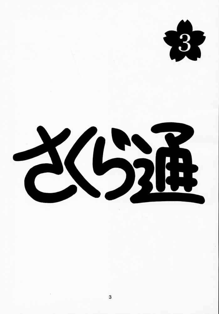 Sakura Tsuu 3 1