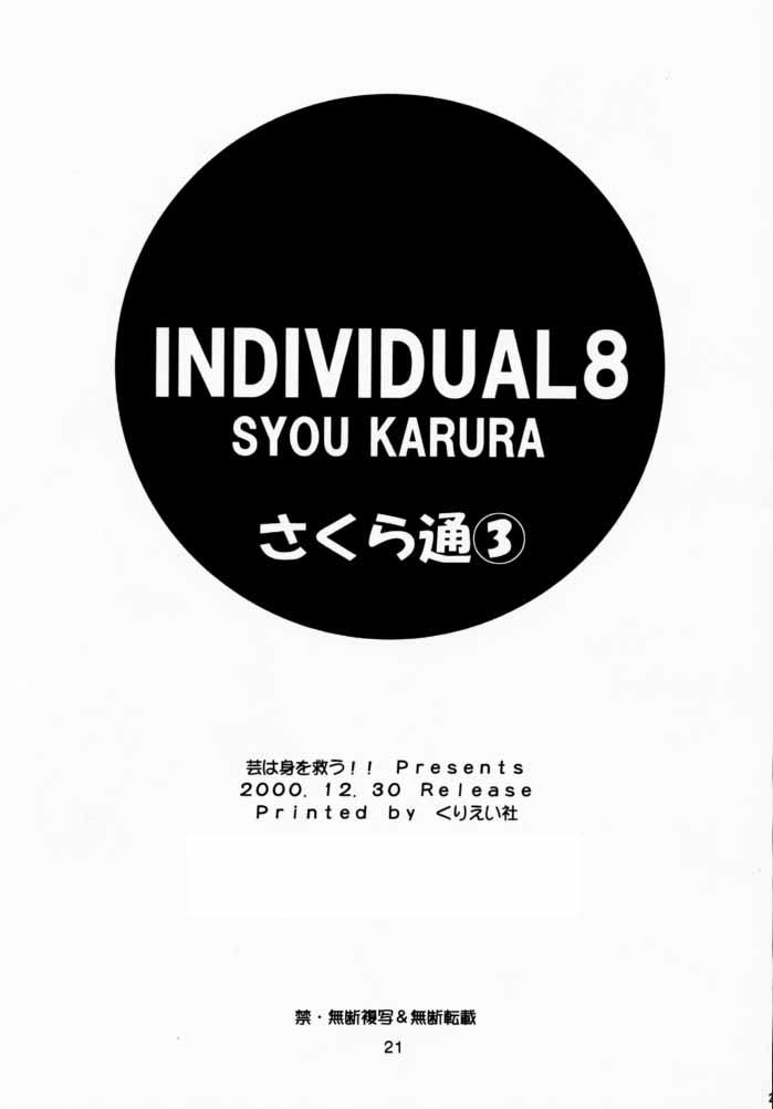 Sakura Tsuu 3 19