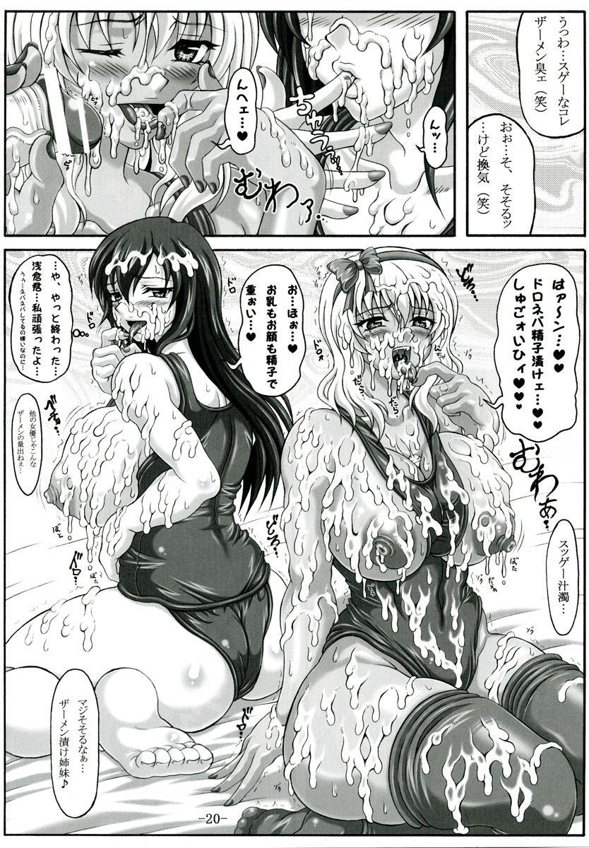 (C72) [INSERT (KEN)] Boku dake no Bakunyuu Ona-maid -Yui VS Yuna- 18