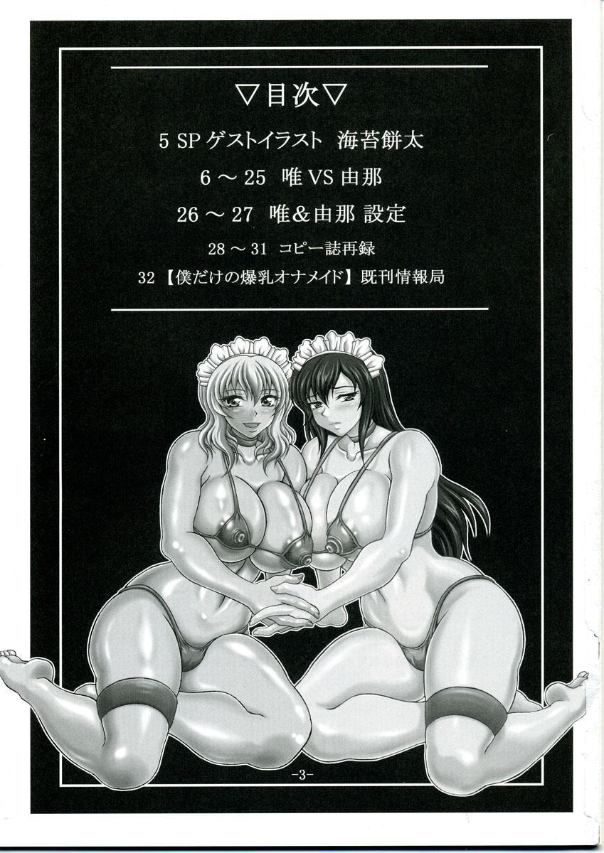 (C72) [INSERT (KEN)] Boku dake no Bakunyuu Ona-maid -Yui VS Yuna- 1