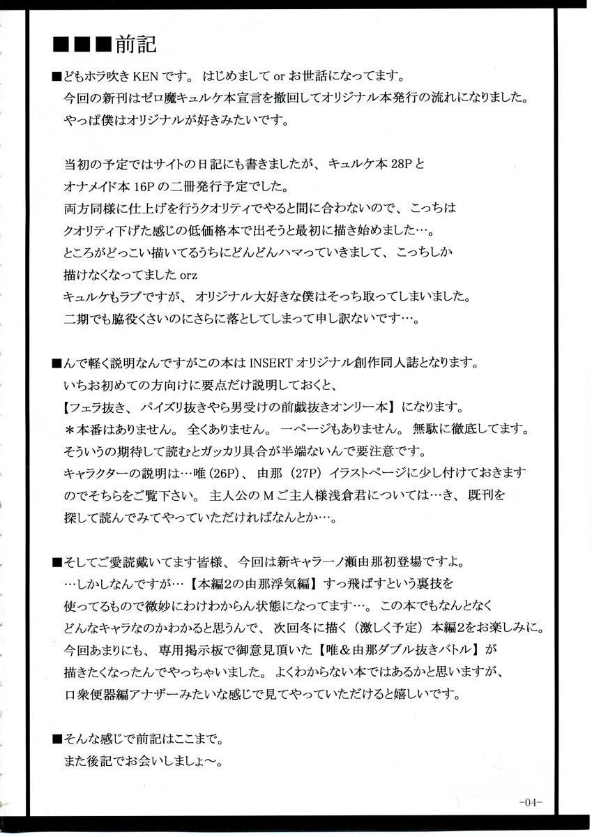 (C72) [INSERT (KEN)] Boku dake no Bakunyuu Ona-maid -Yui VS Yuna- 2