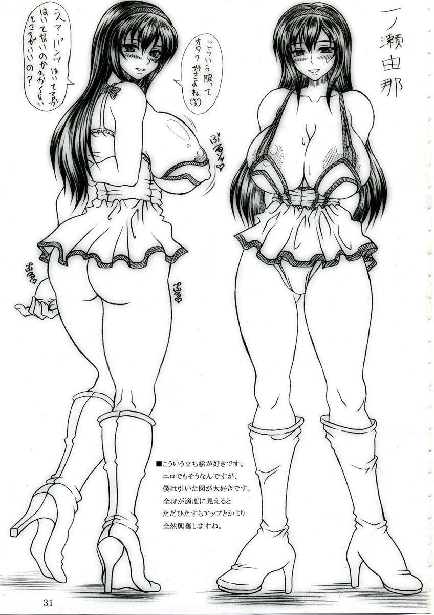 (C72) [INSERT (KEN)] Boku dake no Bakunyuu Ona-maid -Yui VS Yuna- 29