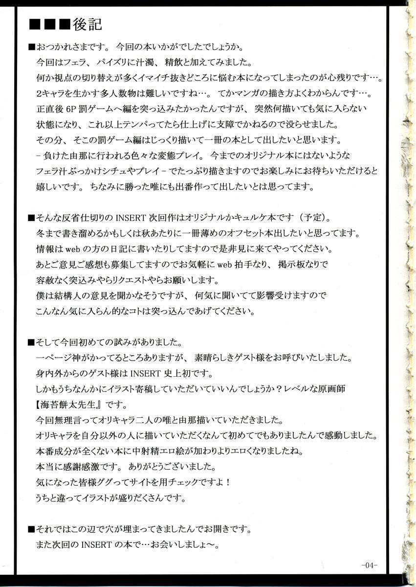 (C72) [INSERT (KEN)] Boku dake no Bakunyuu Ona-maid -Yui VS Yuna- 31