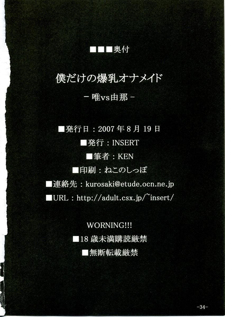 (C72) [INSERT (KEN)] Boku dake no Bakunyuu Ona-maid -Yui VS Yuna- 32