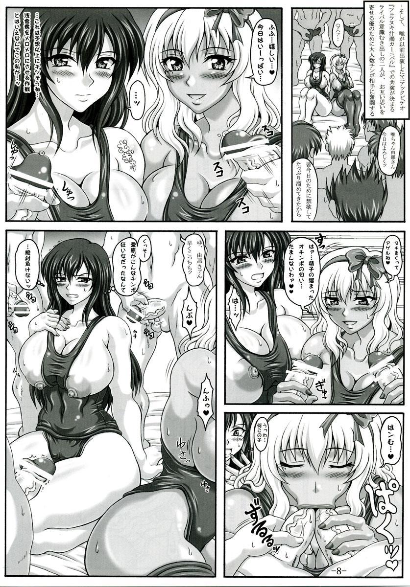 (C72) [INSERT (KEN)] Boku dake no Bakunyuu Ona-maid -Yui VS Yuna- 6