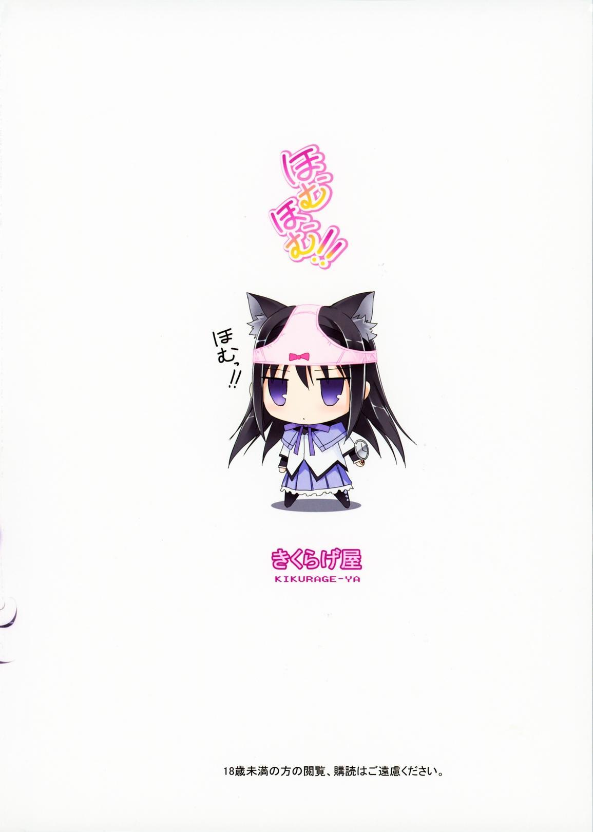 Megahomu-chan ni Kurosto Hakasetai!! 33