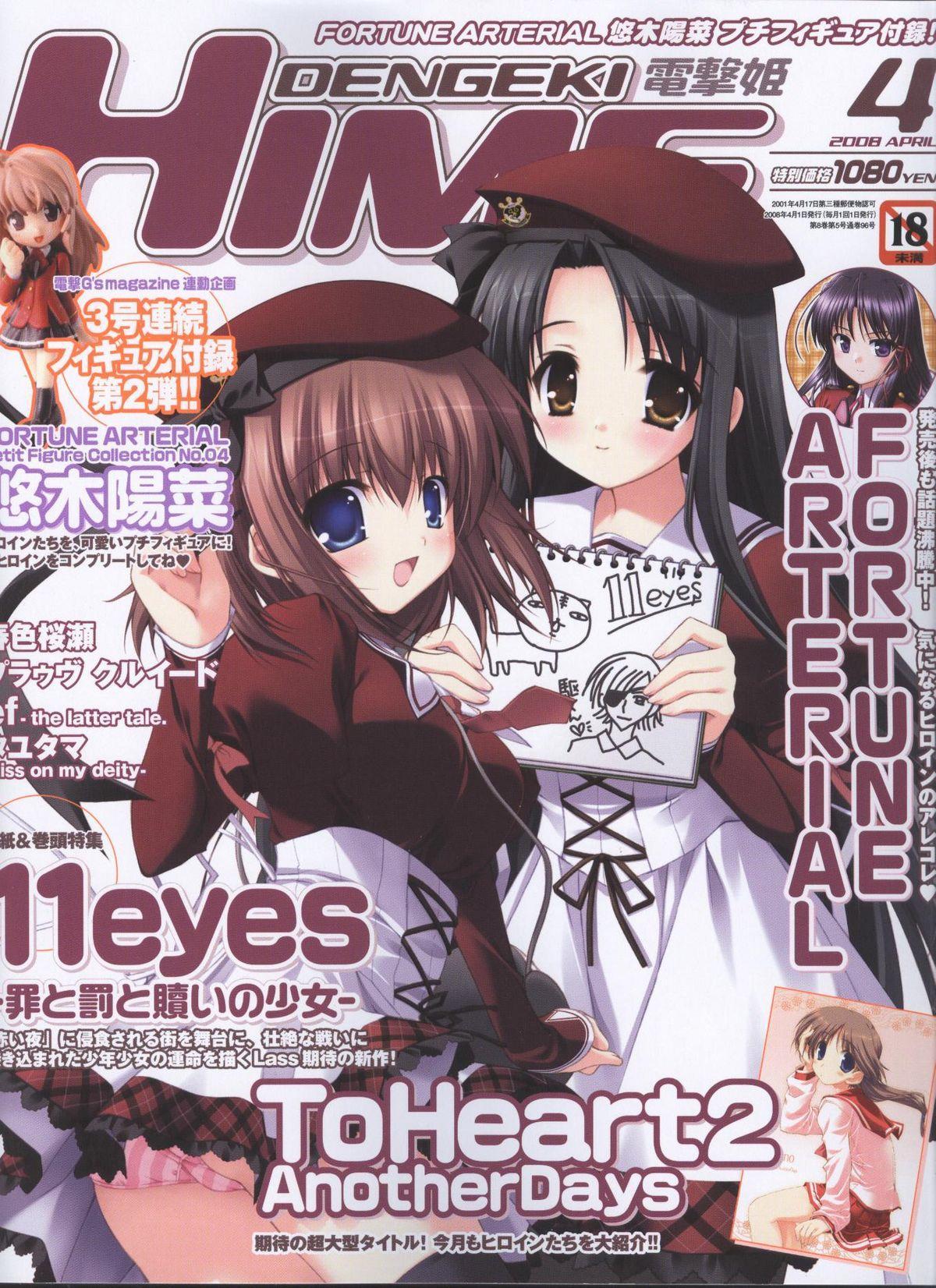 Dengeki Hime 2008--04 0