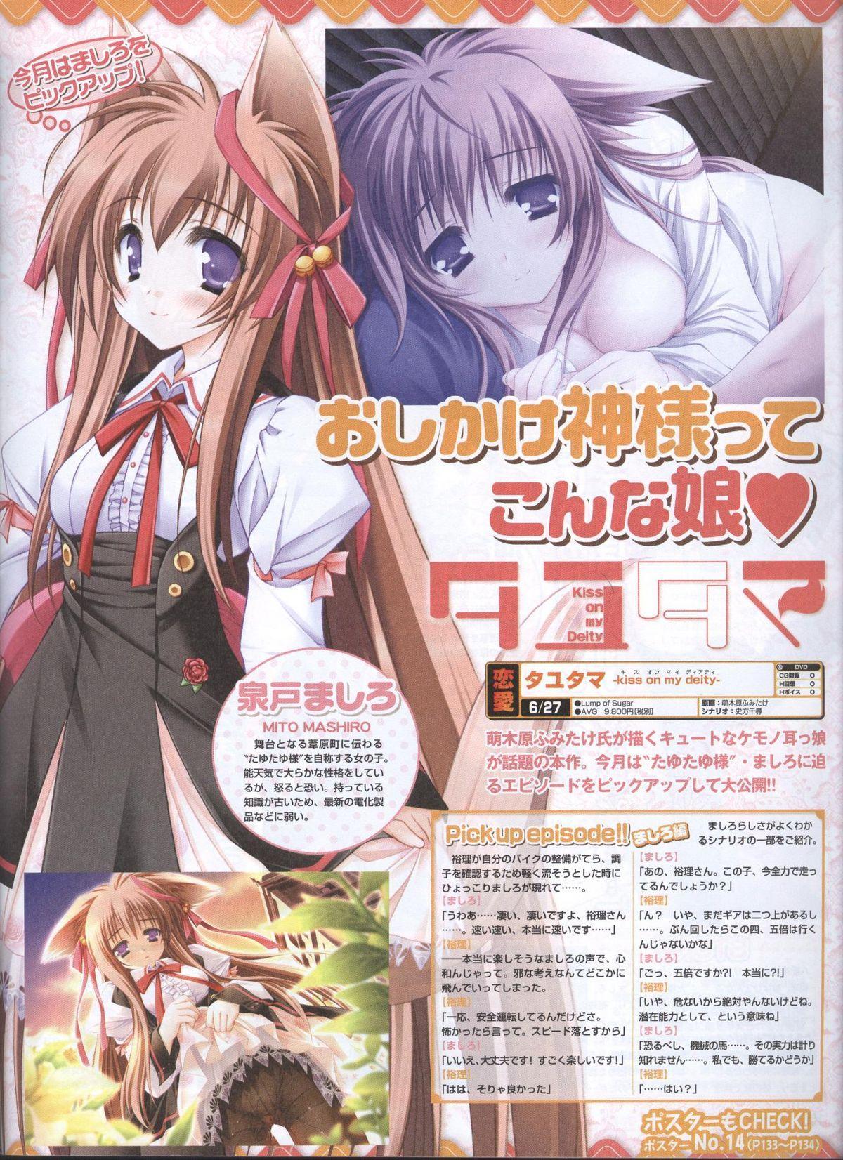 Dengeki Hime 2008--04 106