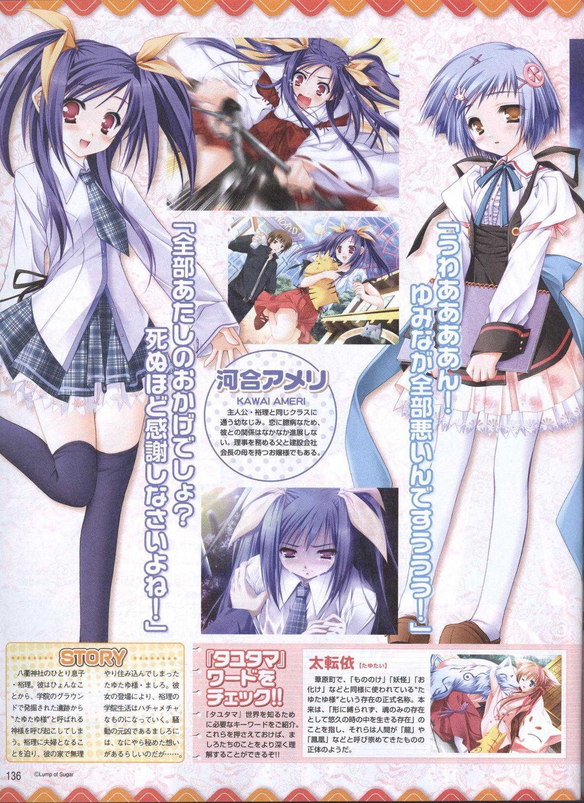 Dengeki Hime 2008--04 107