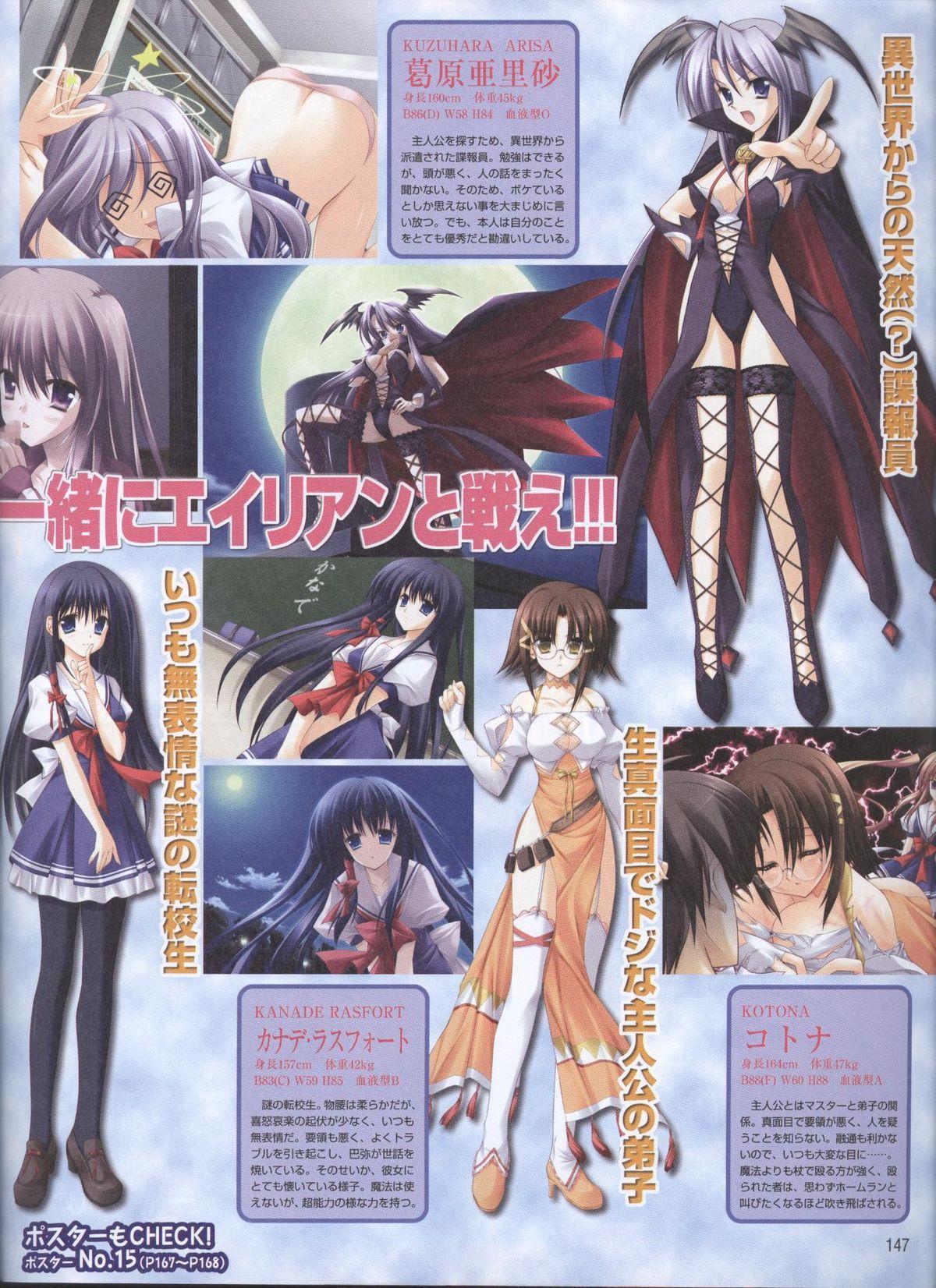 Dengeki Hime 2008--04 118
