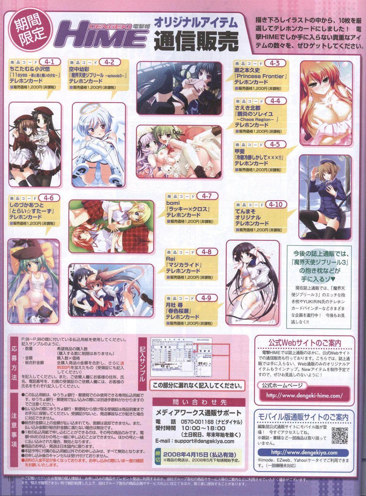 Dengeki Hime 2008--04 11
