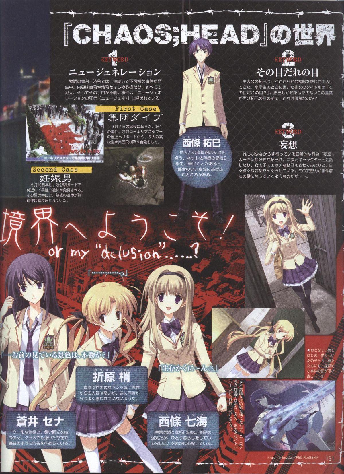 Dengeki Hime 2008--04 122