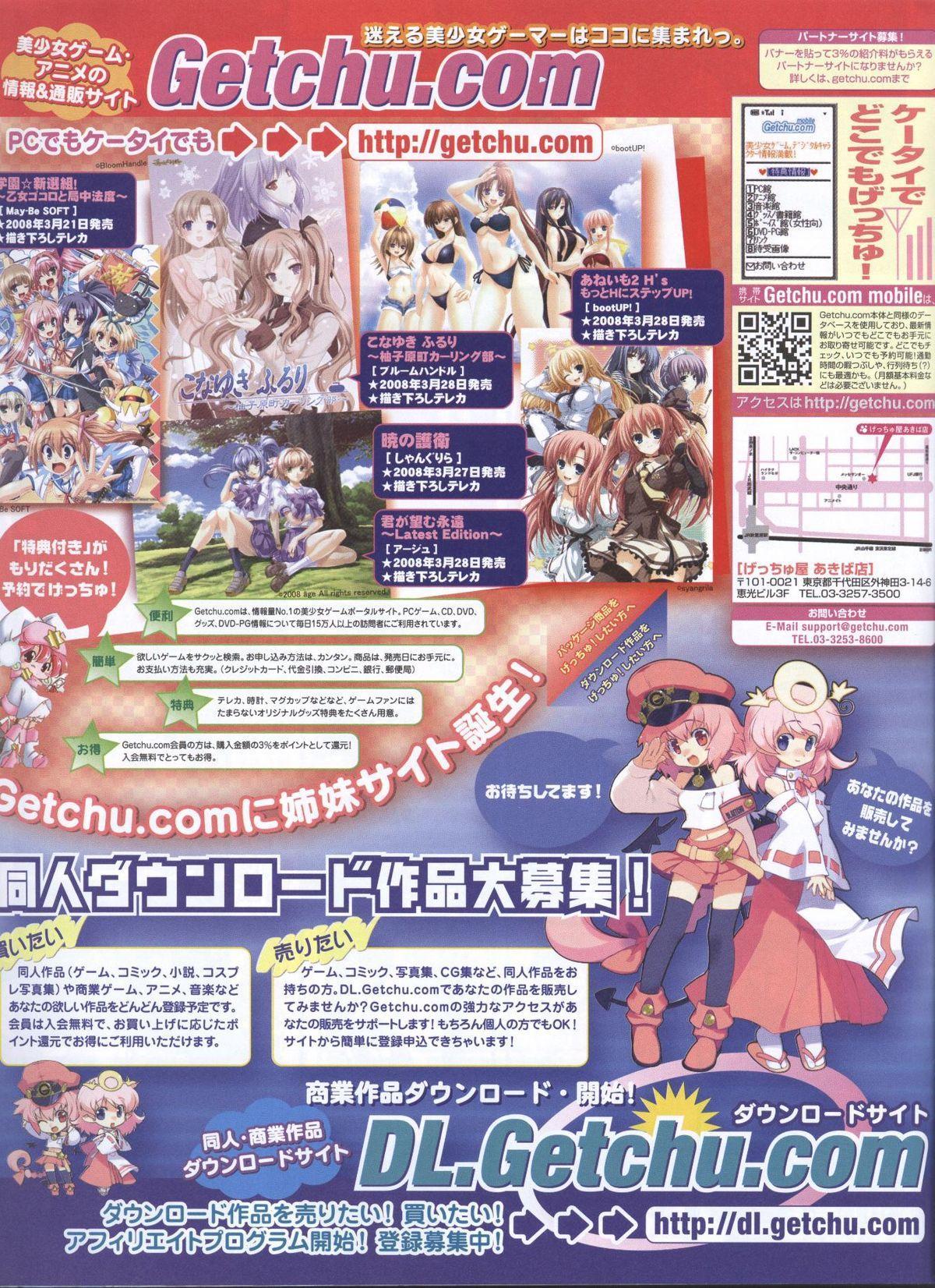 Dengeki Hime 2008--04 129
