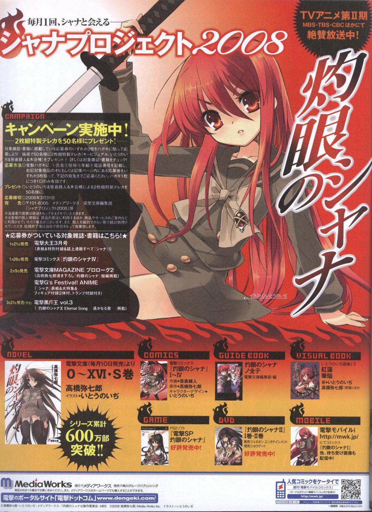 Dengeki Hime 2008--04 131