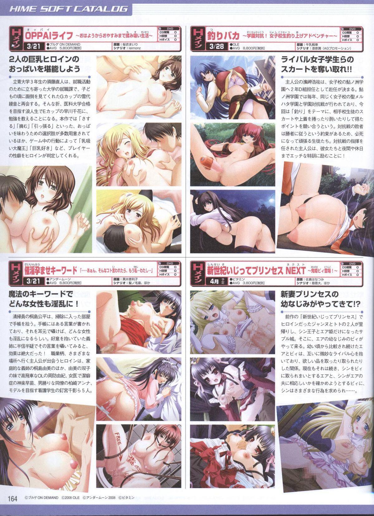 Dengeki Hime 2008--04 135