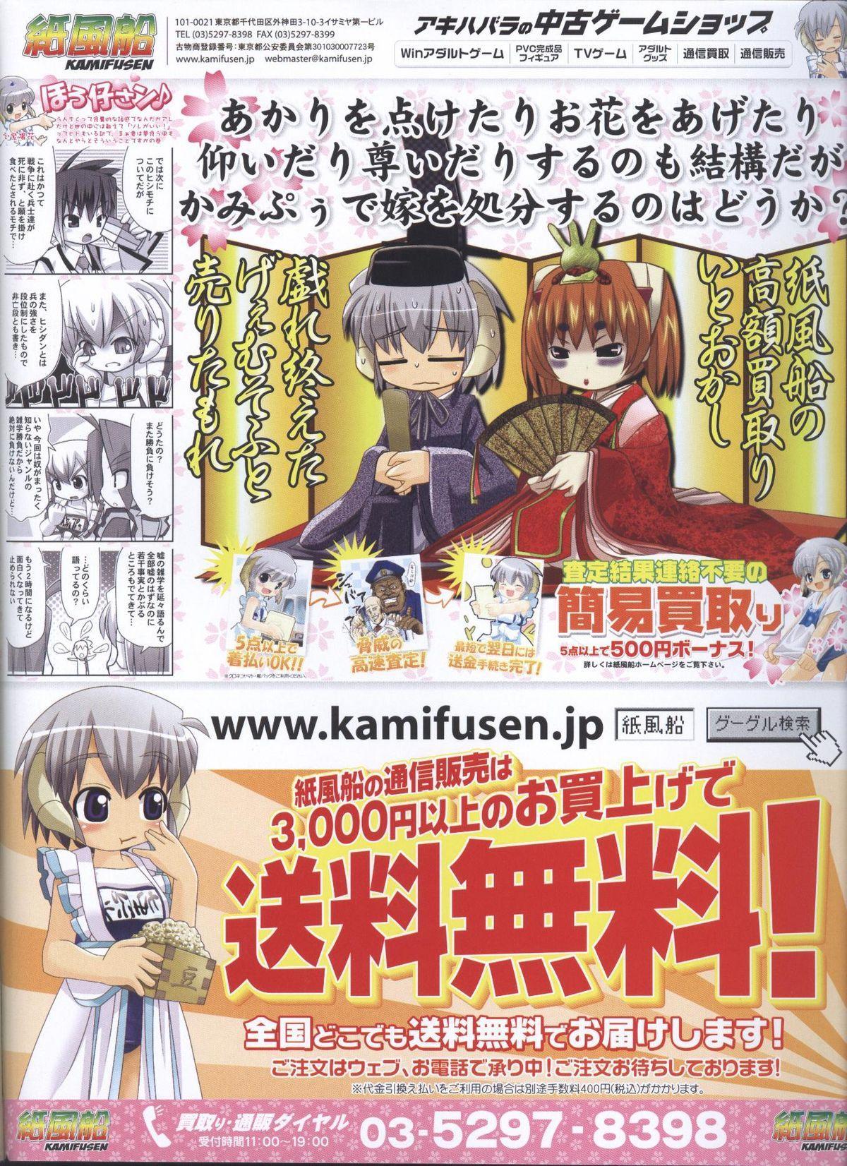 Dengeki Hime 2008--04 138