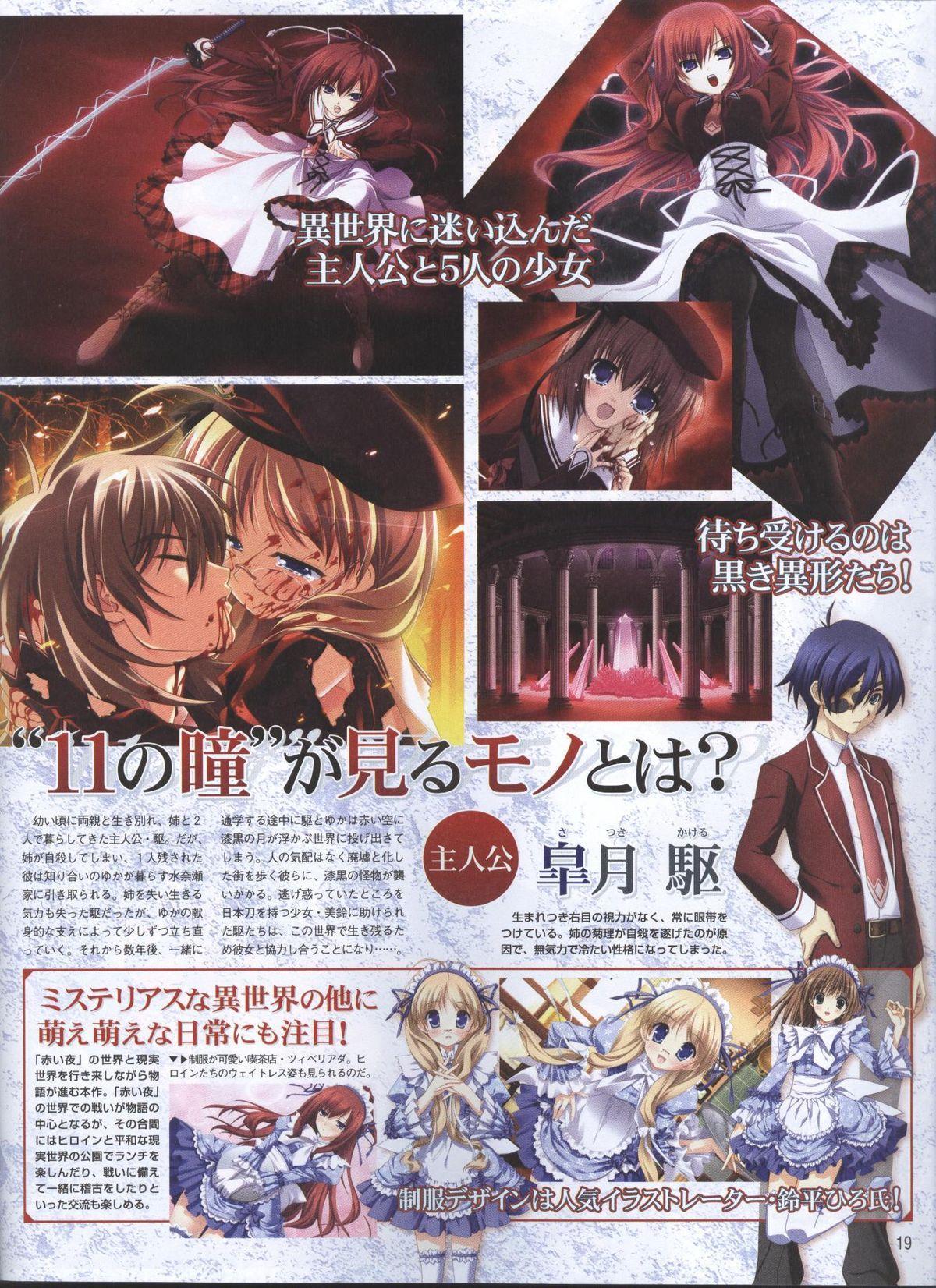 Dengeki Hime 2008--04 14