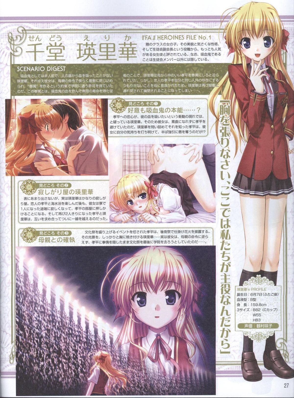 Dengeki Hime 2008--04 22