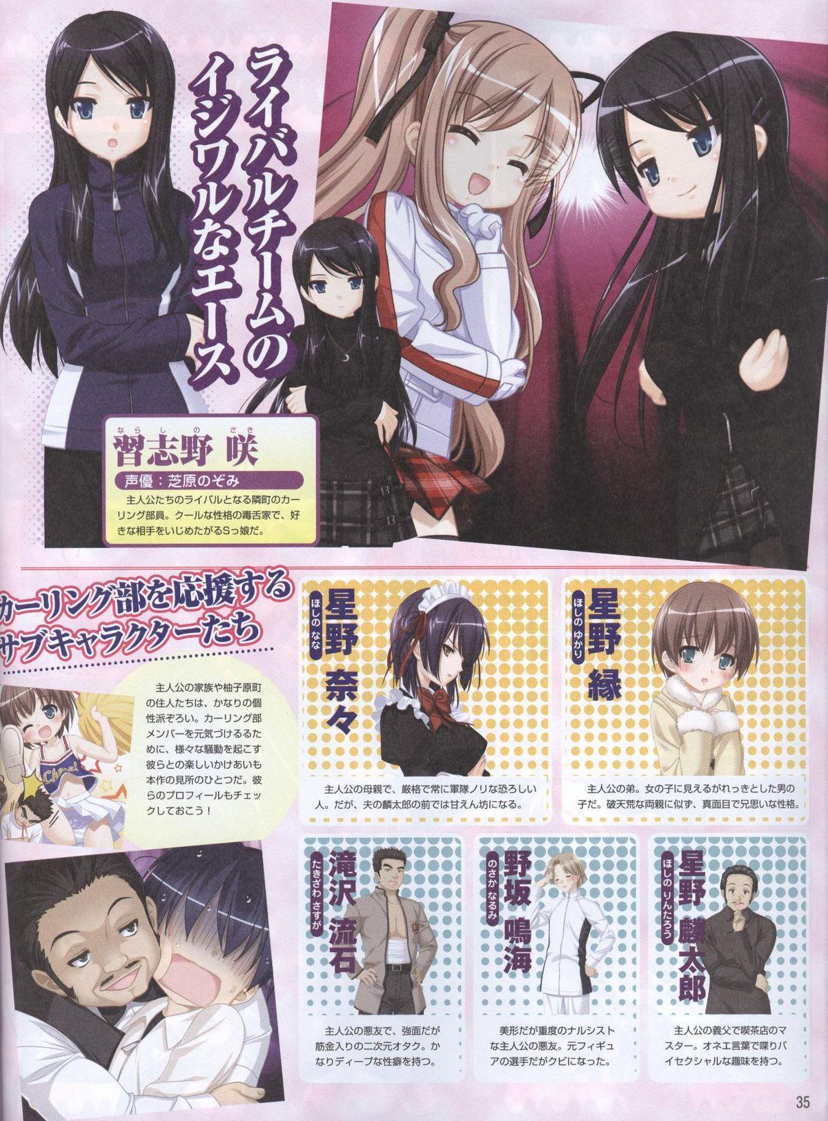 Dengeki Hime 2008--04 30