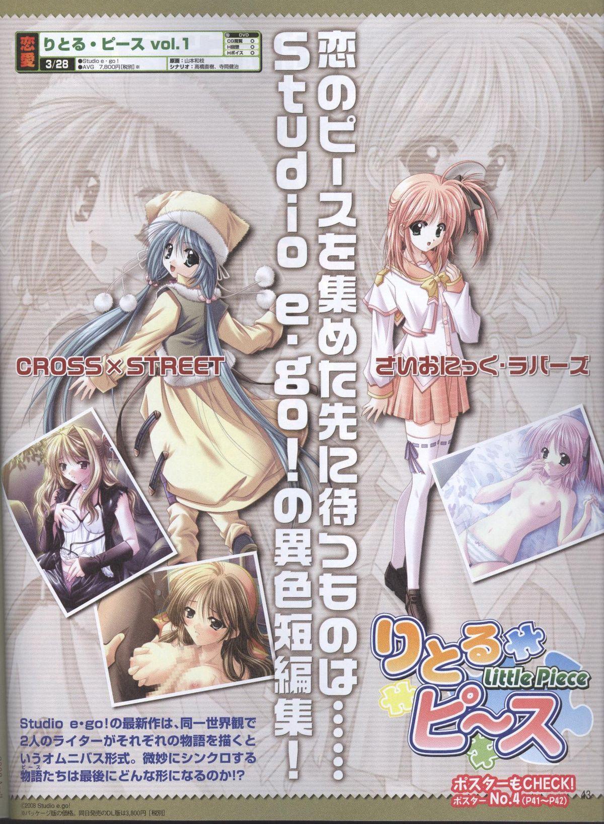 Dengeki Hime 2008--04 34