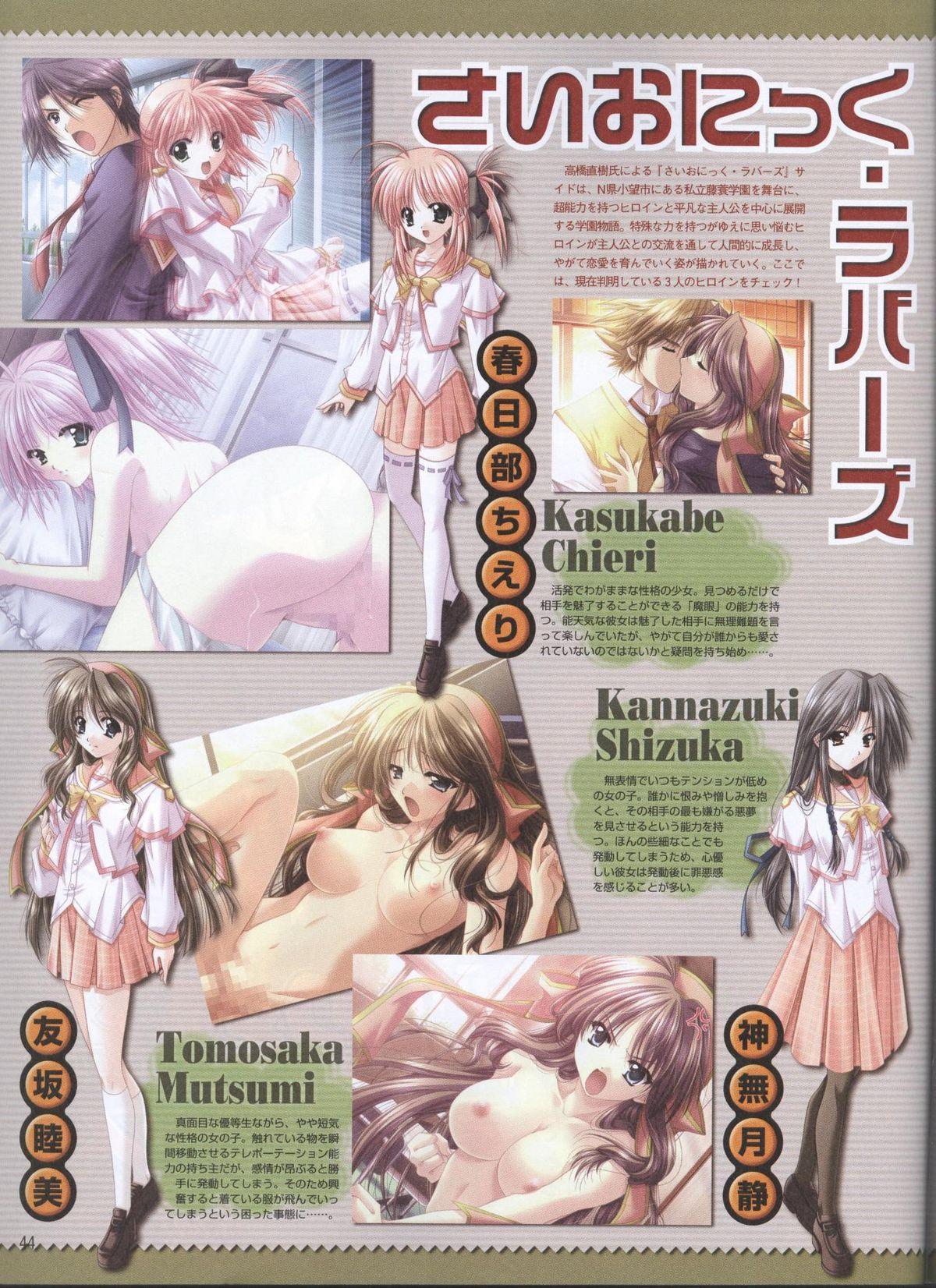 Dengeki Hime 2008--04 35