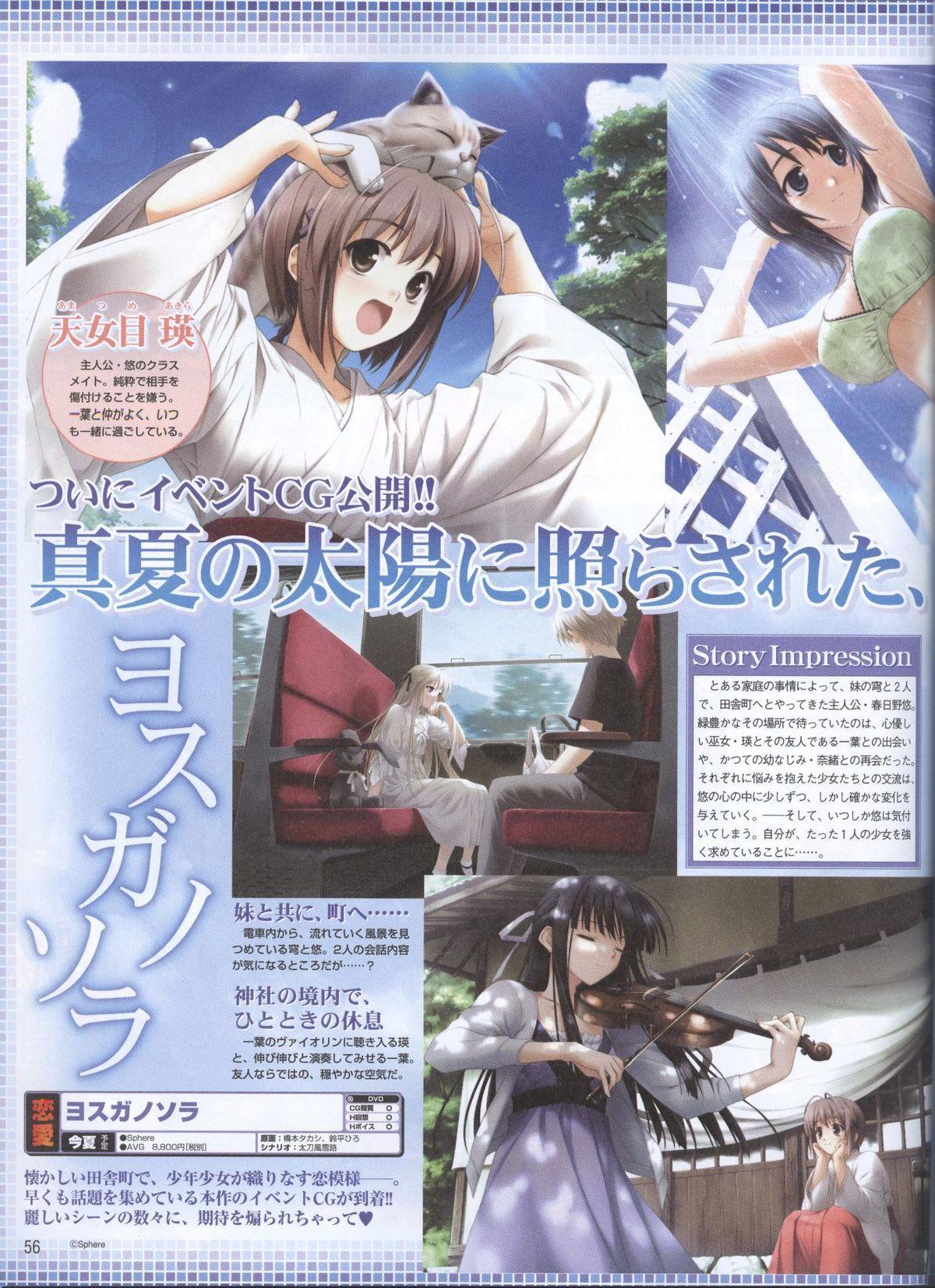 Dengeki Hime 2008--04 47