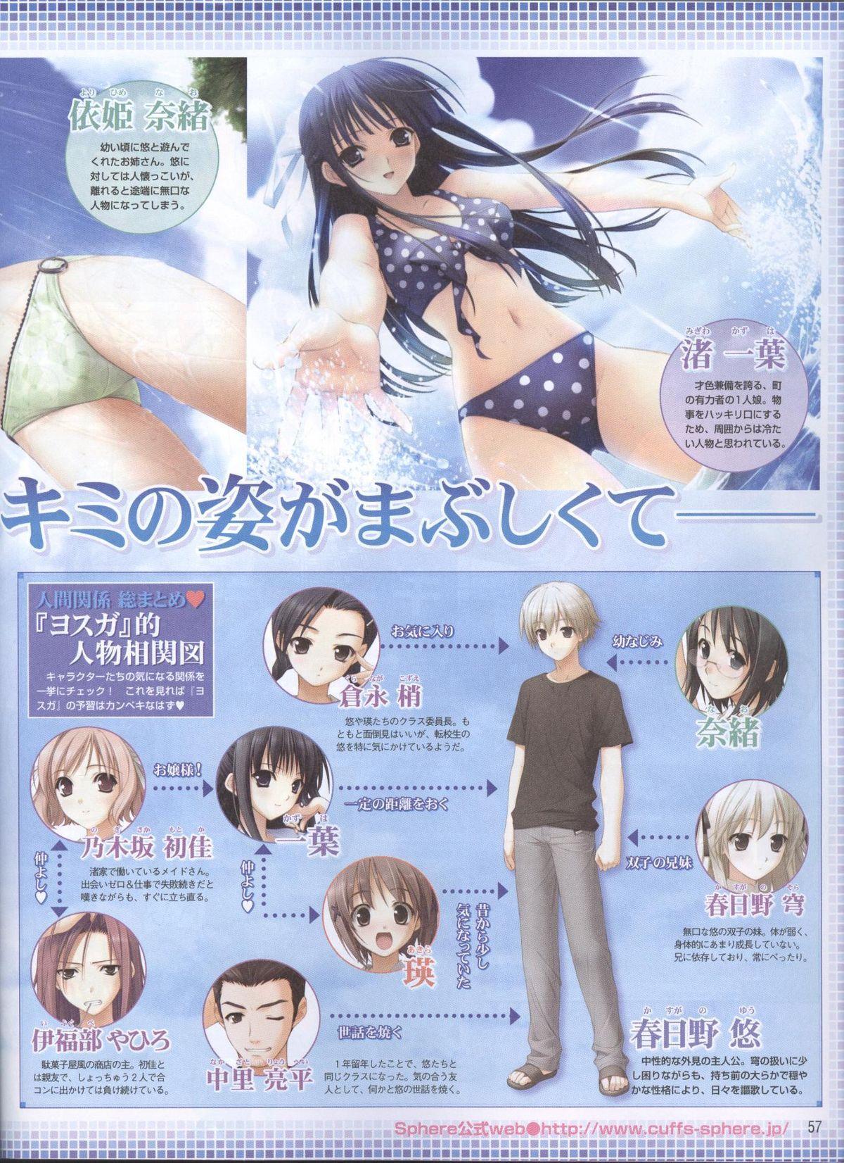 Dengeki Hime 2008--04 48