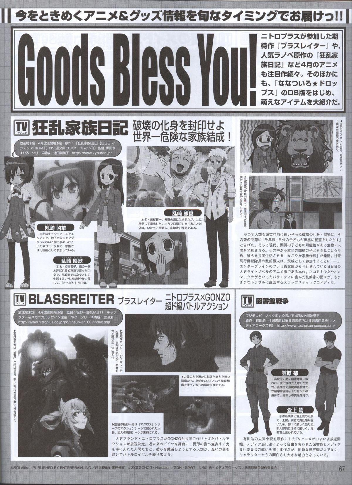 Dengeki Hime 2008--04 54