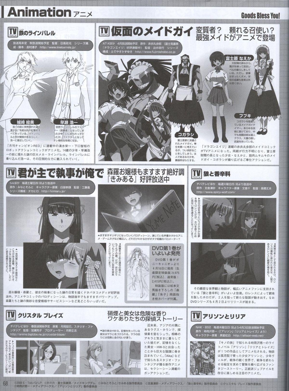 Dengeki Hime 2008--04 55