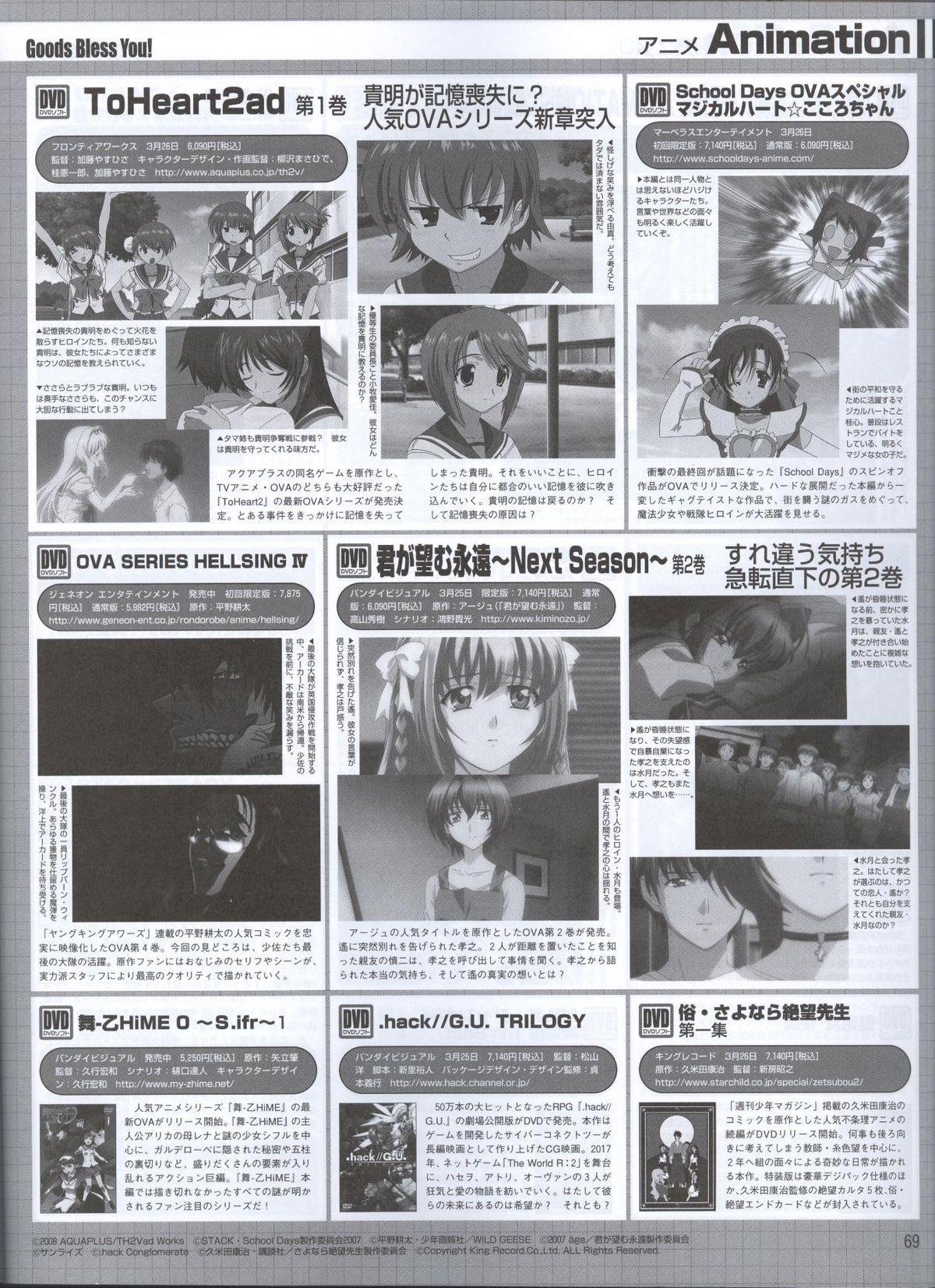Dengeki Hime 2008--04 56