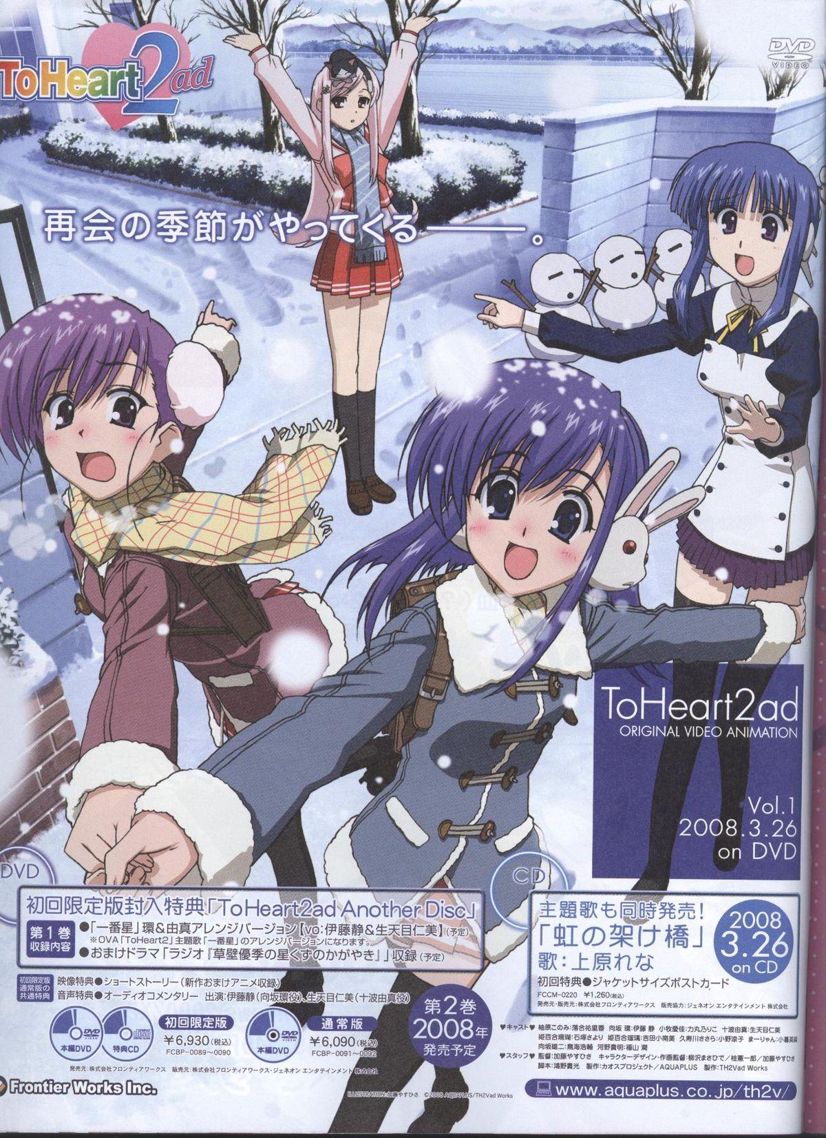 Dengeki Hime 2008--04 5
