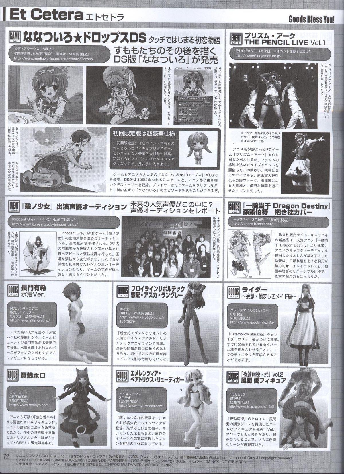 Dengeki Hime 2008--04 59