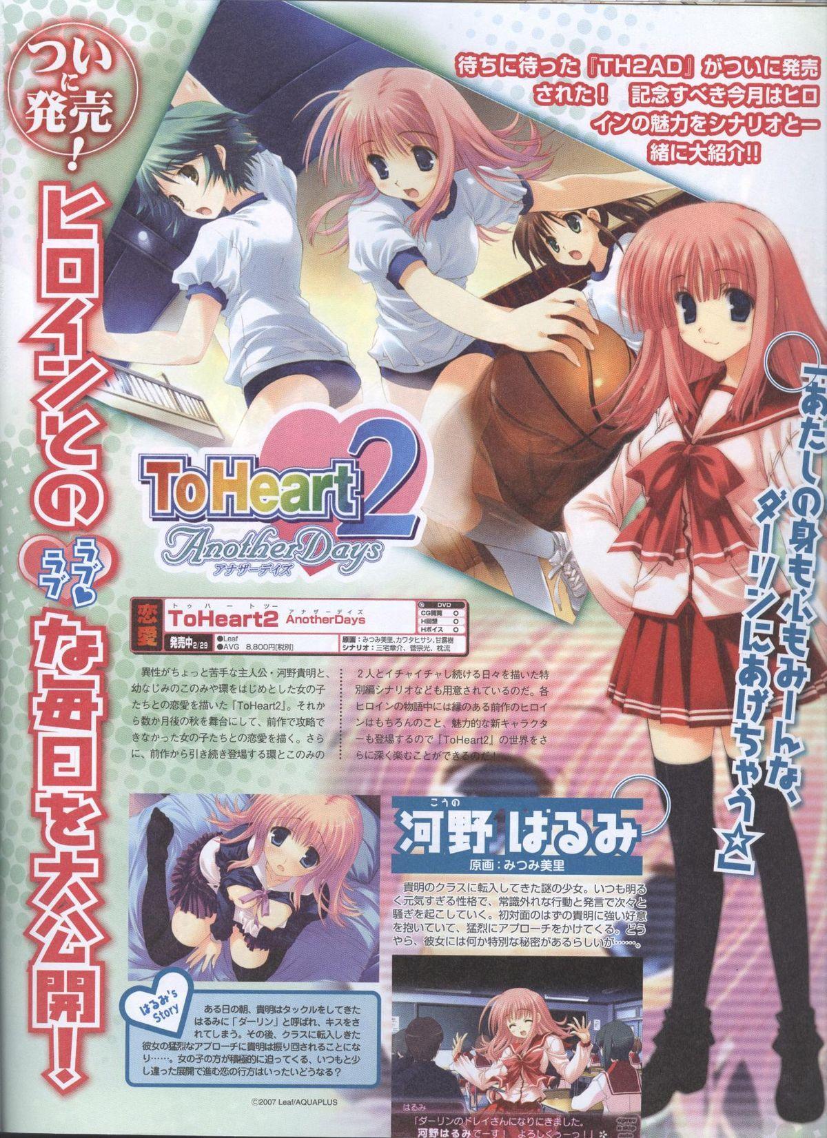 Dengeki Hime 2008--04 62