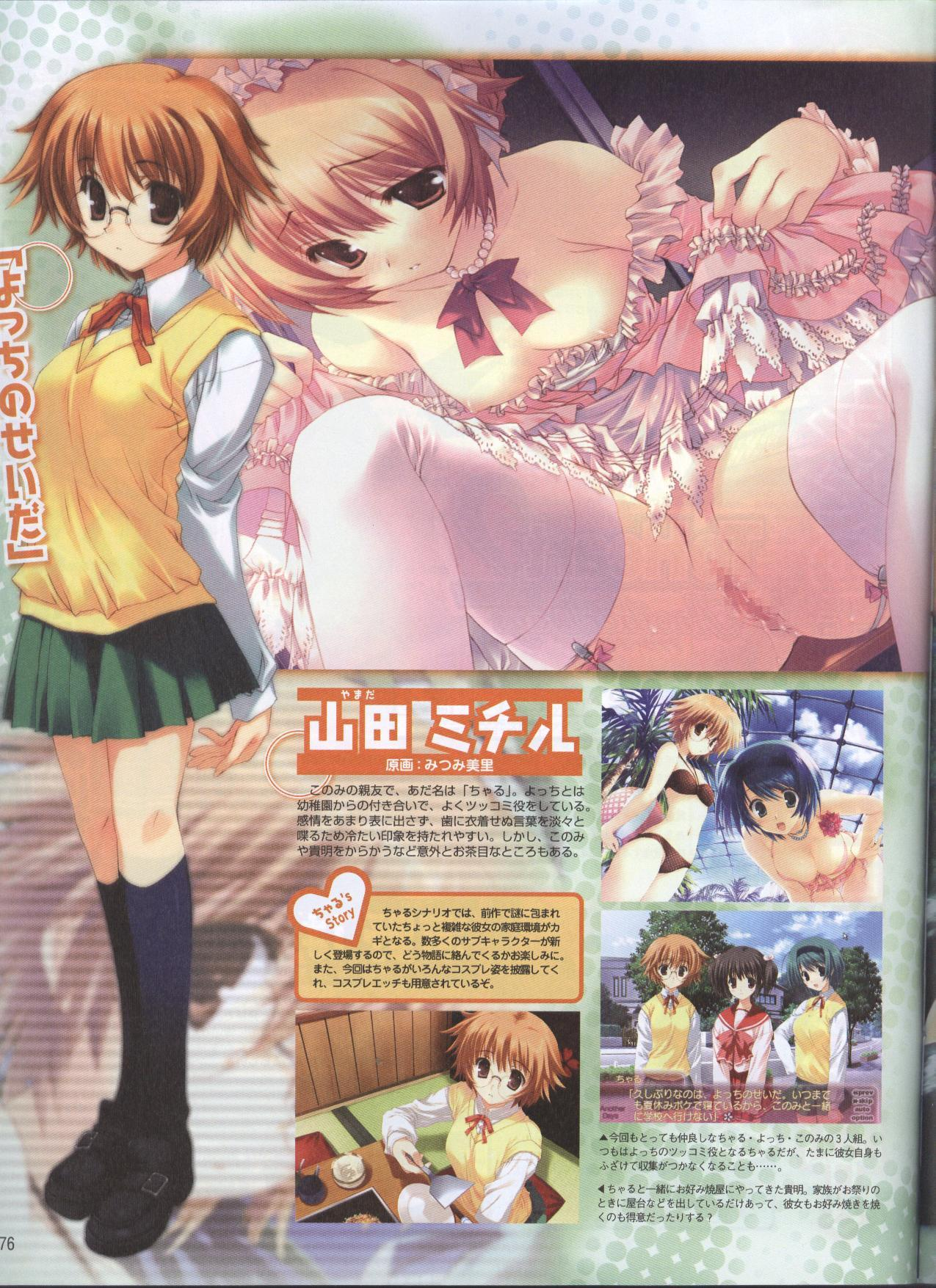 Dengeki Hime 2008--04 63