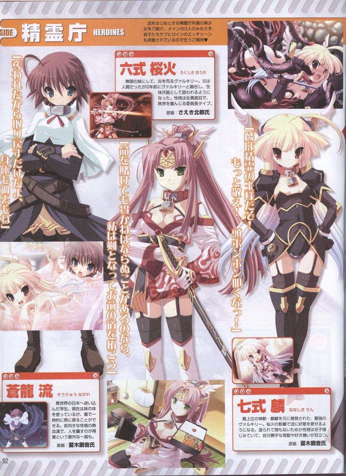 Dengeki Hime 2008--04 71