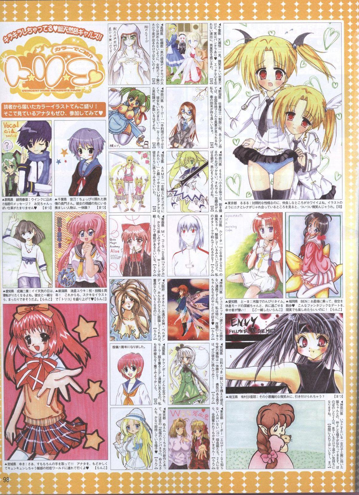 Dengeki Hime 2008--04 77