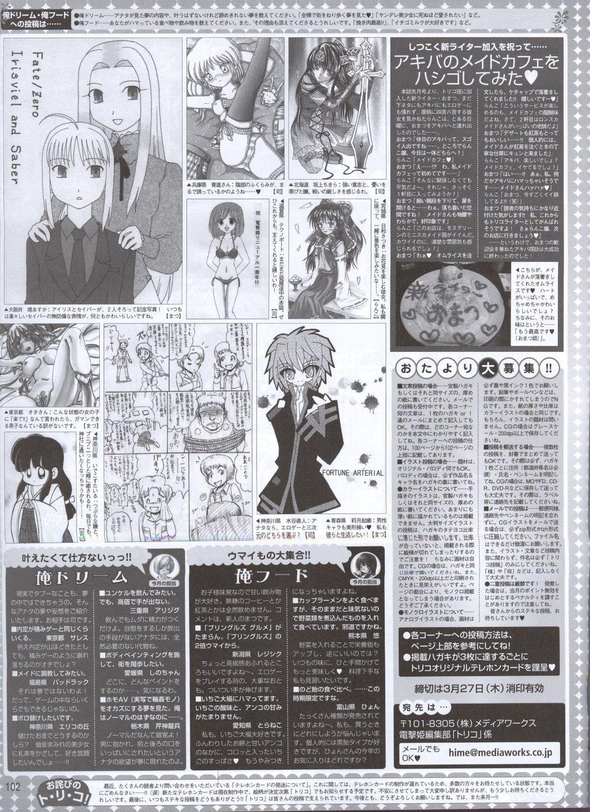 Dengeki Hime 2008--04 81
