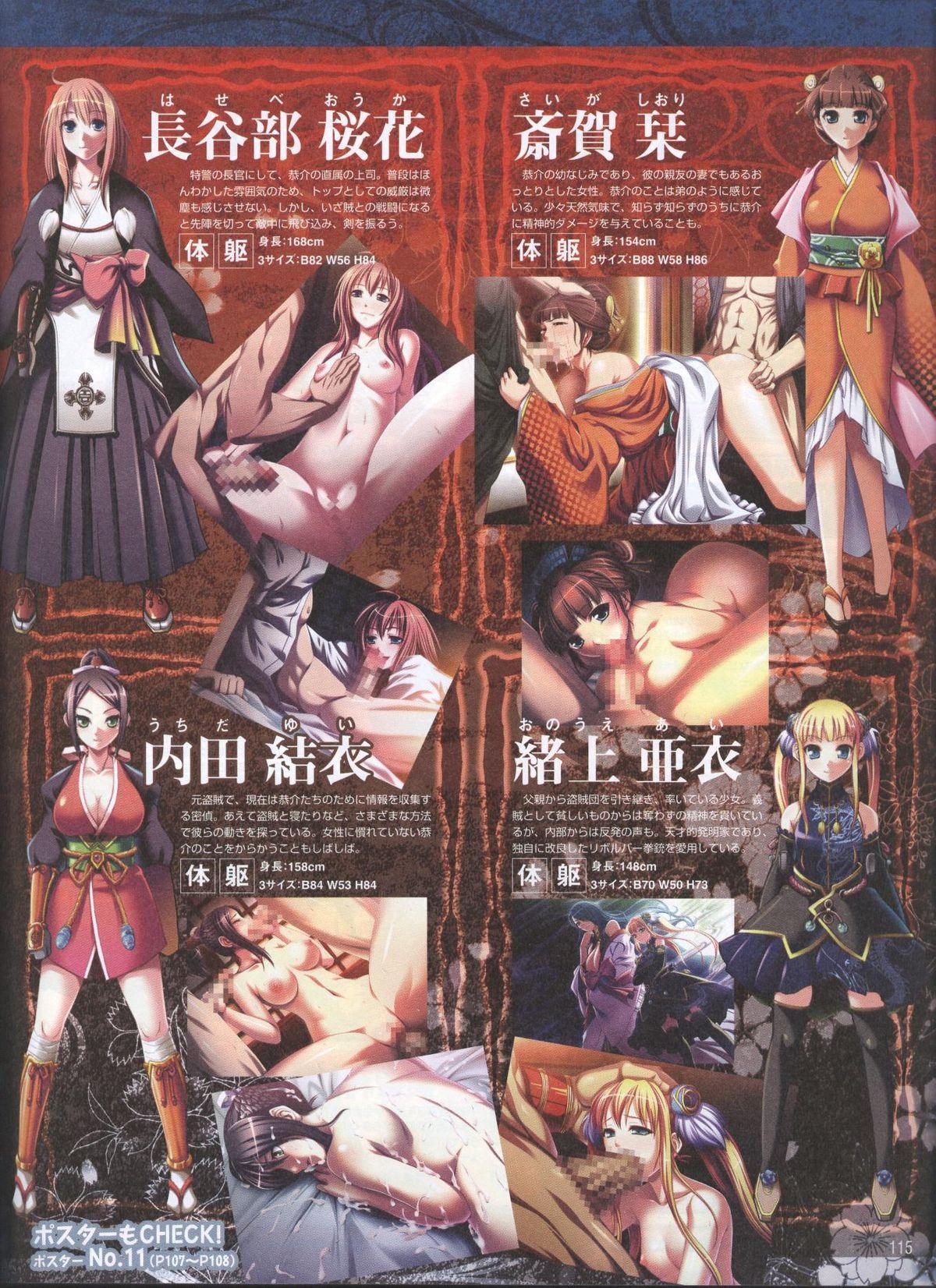 Dengeki Hime 2008--04 90