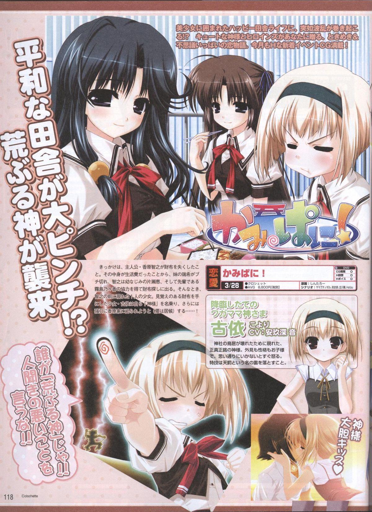 Dengeki Hime 2008--04 93