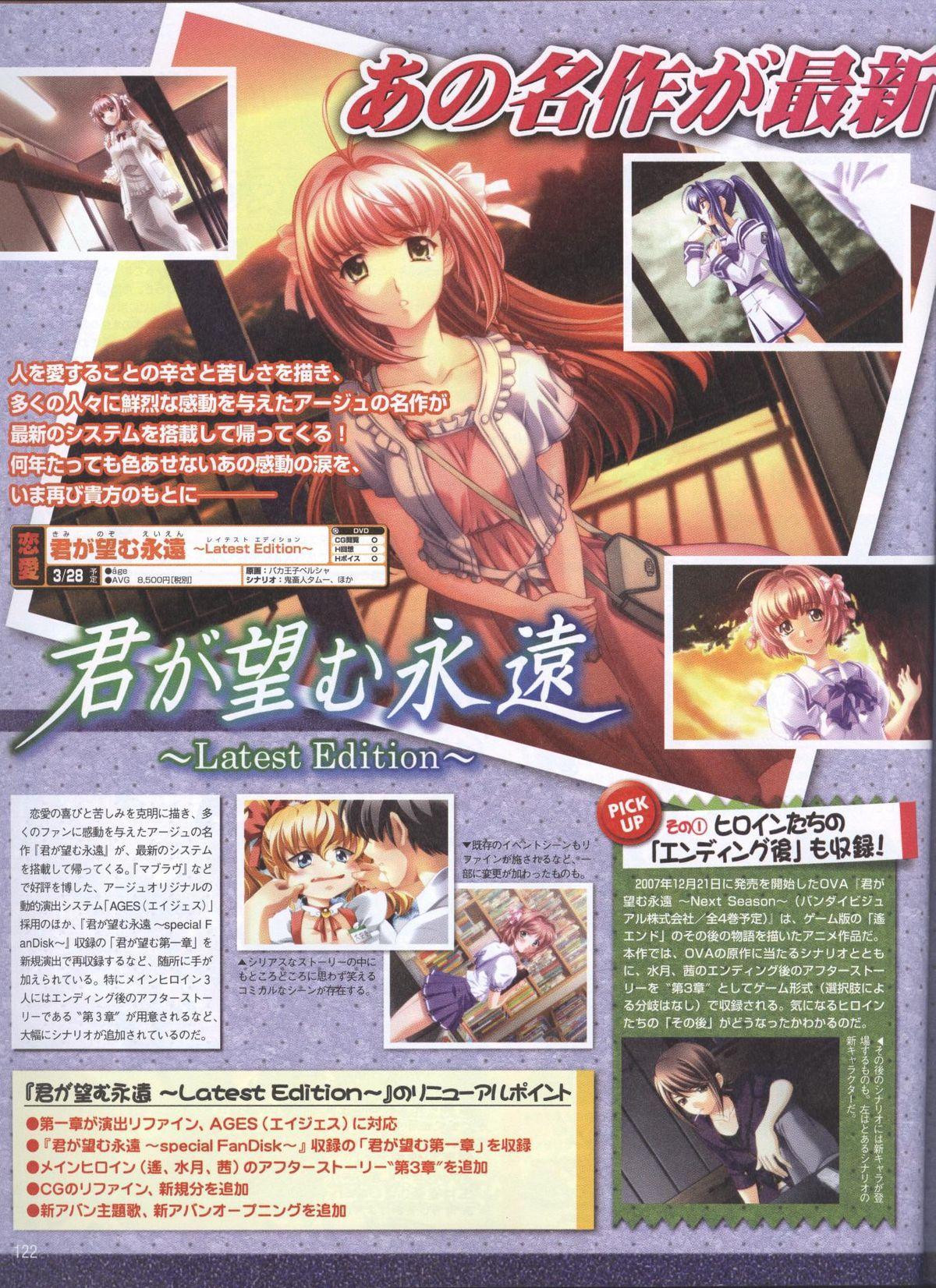 Dengeki Hime 2008--04 97