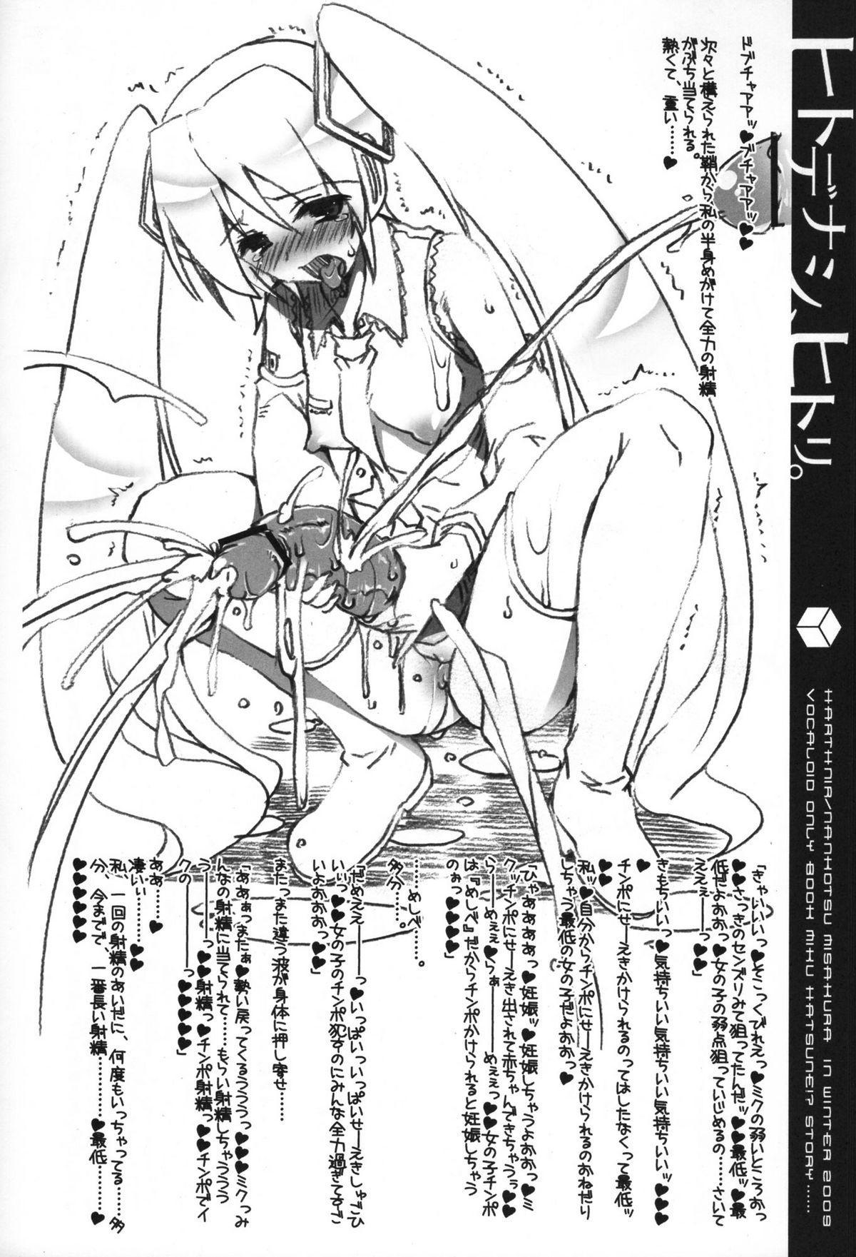 Hitodenashi, Hitori 21